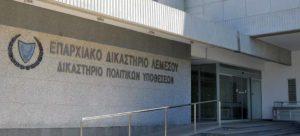 Limassol district court Lemesos Cyprus